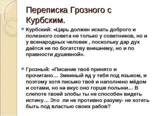 Переписка Грозного с Курбским. Курбский: «Царь должен искать доброго и полезн