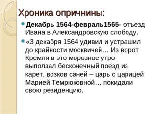 Хроника опричнины: Декабрь 1564-февраль1565- отъезд Ивана в Александровскую с