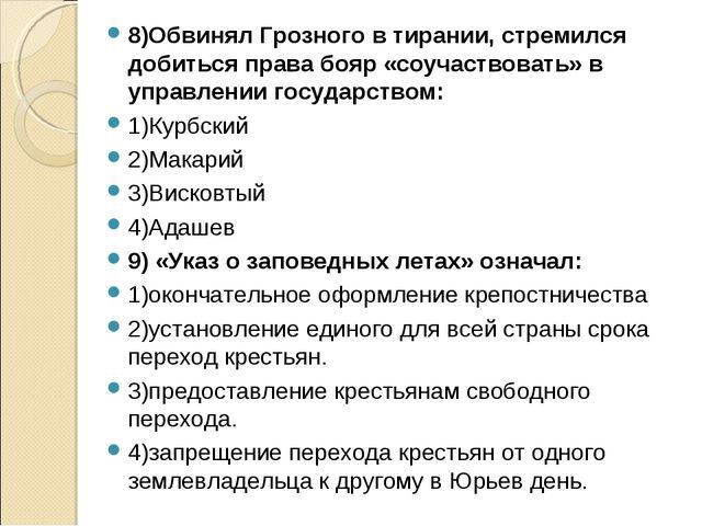 8)Обвинял Грозного в тирании, стремился добиться права бояр «соучаствовать» в...