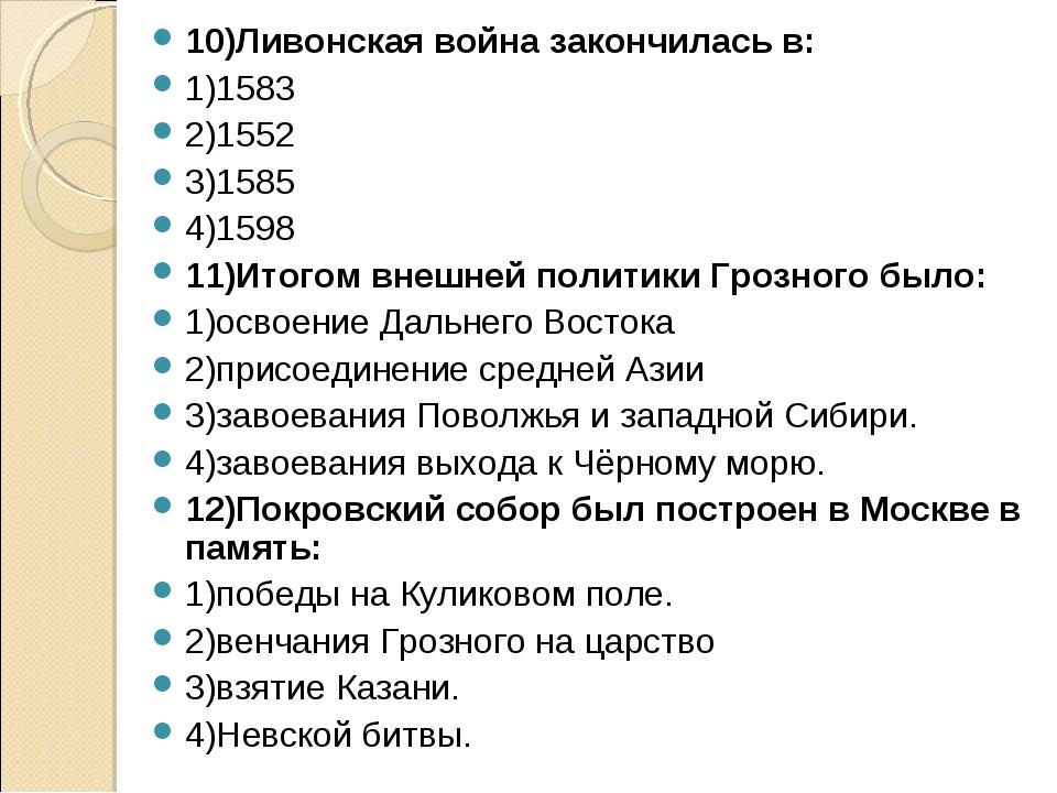 10)Ливонская война закончилась в: 1)1583 2)1552 3)1585 4)1598 11)Итогом внешн...