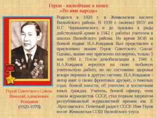 Герой Советского Союза Николай Алексеевич Кондаков (1920-1979) Герои - вилюйч