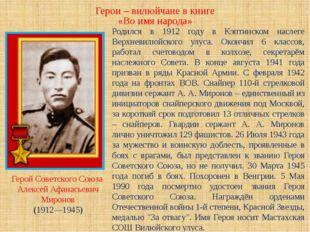 Герой Советского Союза Алексей Афанасьевич Миронов (1912—1945) Герои – вилюйч