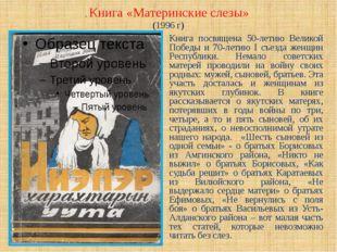 . Книга «Материнские слезы» (1996 г) Книга посвящена 50-летию Великой Победы