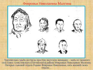 Трагическая судьба достигла простую якутскую женщину – мать из таежного села