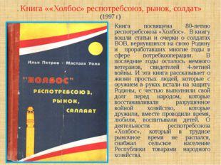 Книга посвящена 80-летию респотребсоюза «Холбос». В книгу вошли статьи и очер