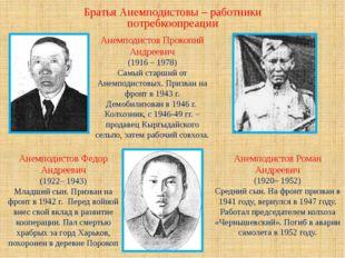 Братья Анемподистовы – работники потребкоопреации Анемподистов Прокопий Андре