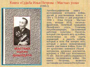 . Книга «Судьба Ильи Петрова – Мастаах уола» (1998 г) Автобиографическая книг
