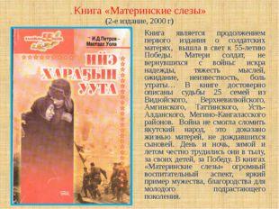 . Книга «Материнские слезы» (2-е издание, 2000 г) Книга является продолжением