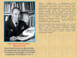Родился 7 сентября 1923 г. в Кыргыдайском наслеге Вилюйского района Якутской