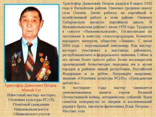 Христофор Данилович Петров – Абытай Уус Известный мастер- косторез. Отличник