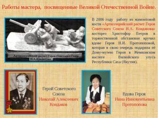 В 2006 году работу из мамонтовой кости «Артиллерийский расчет Героя Советског