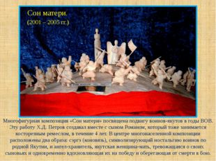 Многофигурная композиция «Сон матери» посвящена подвигу воинов-якутов в годы