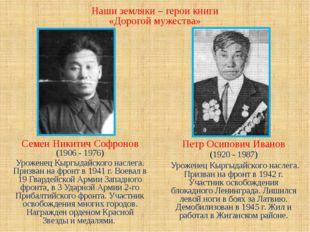 Семен Никитич Софронов (1906 - 1976) Уроженец Кыргыдайского наслега. Призван