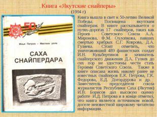 . Книга «Якутские снайперы» (1994 г) Книга вышла в свет к 50-летию Великой По