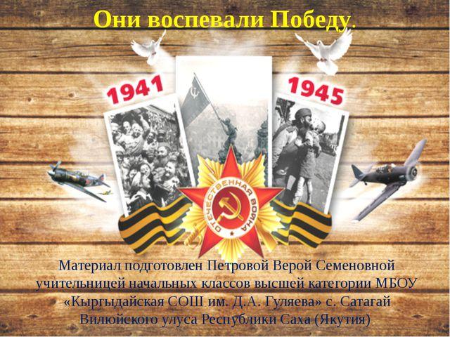 Они воспевали Победу. Материал подготовлен Петровой Верой Семеновной учительн...
