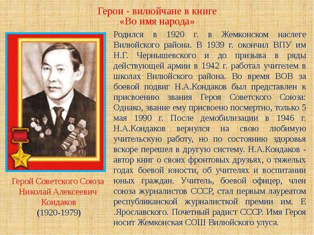 Герой Советского Союза Николай Алексеевич Кондаков (1920-1979) Герои - вилюйч...
