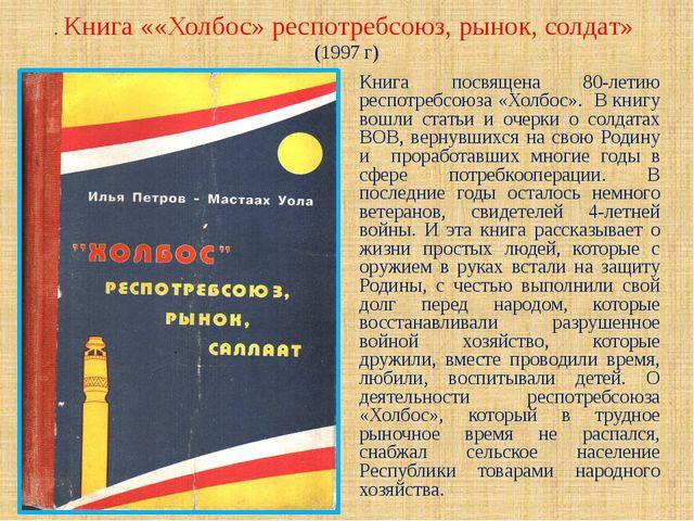 Книга посвящена 80-летию респотребсоюза «Холбос». В книгу вошли статьи и очер...