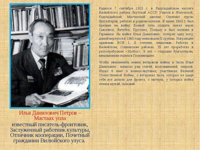 Родился 7 сентября 1923 г. в Кыргыдайском наслеге Вилюйского района Якутской...