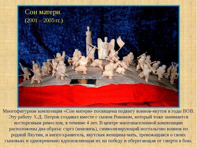 Многофигурная композиция «Сон матери» посвящена подвигу воинов-якутов в годы...