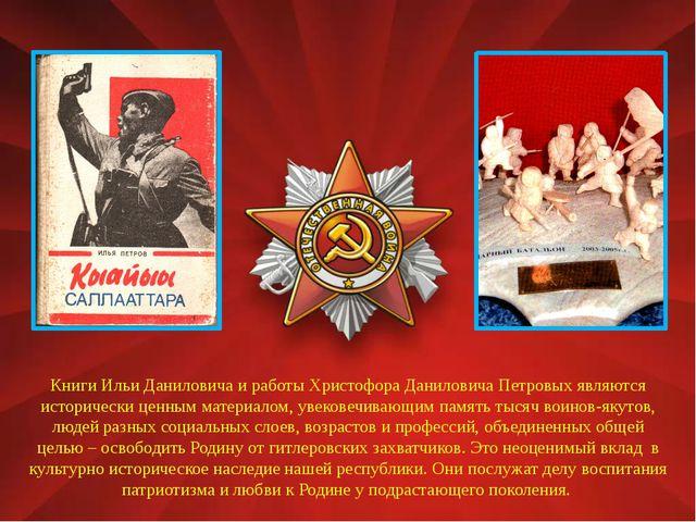 Книги Ильи Даниловича и работы Христофора Даниловича Петровых являются истори...