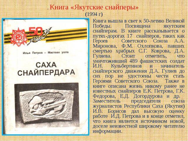 . Книга «Якутские снайперы» (1994 г) Книга вышла в свет к 50-летию Великой По...