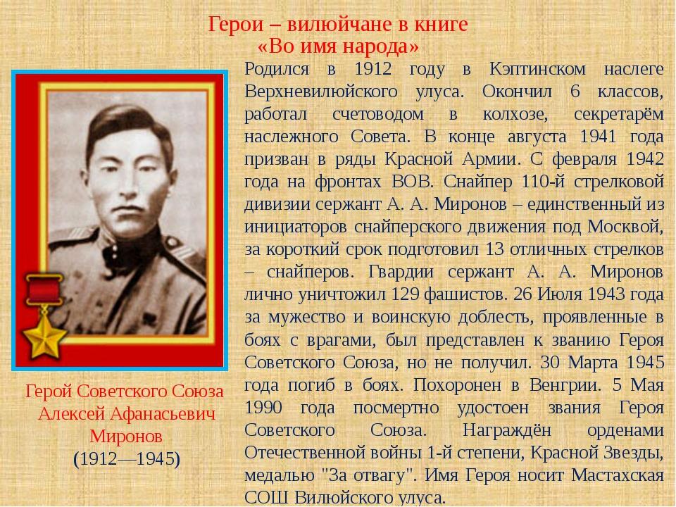 Герой Советского Союза Алексей Афанасьевич Миронов (1912—1945) Герои – вилюйч...