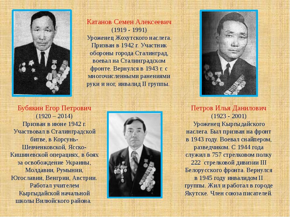 Катанов Семен Алексеевич (1919 - 1991) Уроженец Жохутского наслега. Призван в...