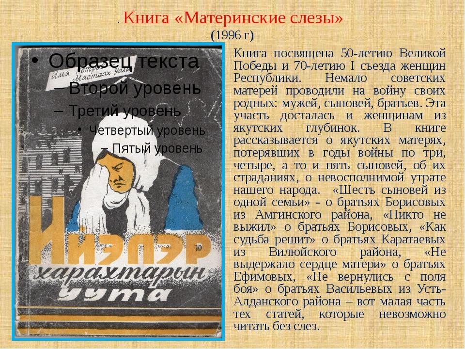 . Книга «Материнские слезы» (1996 г) Книга посвящена 50-летию Великой Победы...