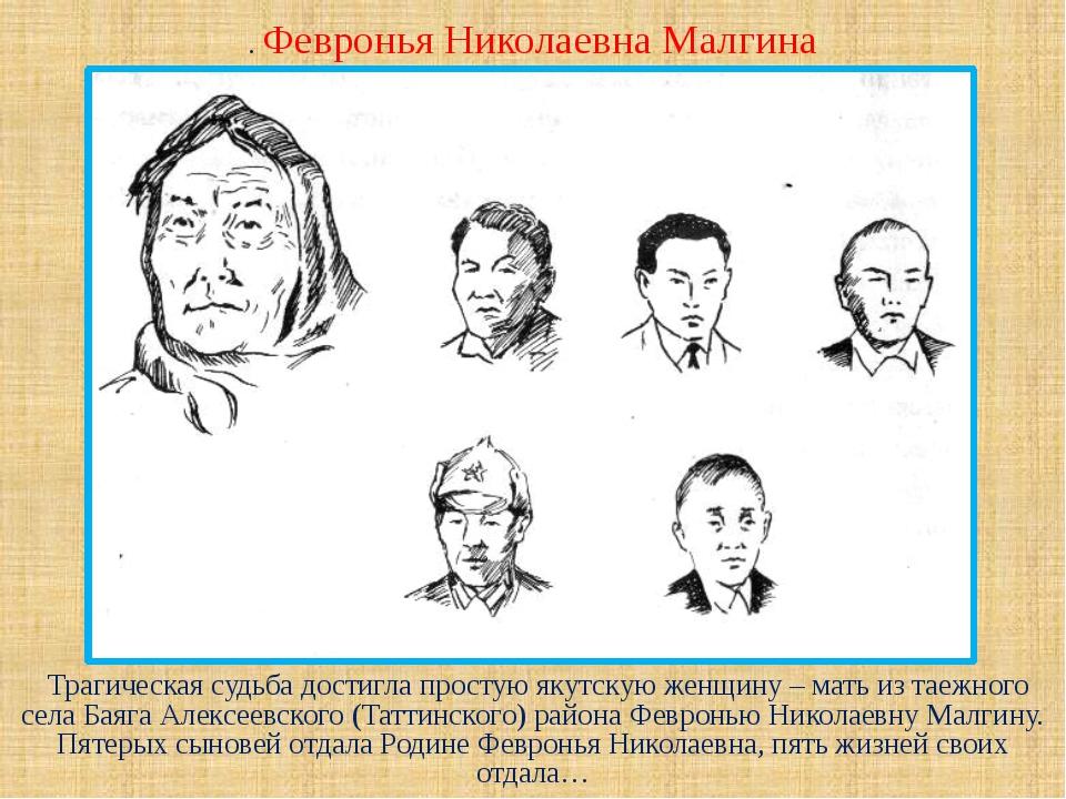 Трагическая судьба достигла простую якутскую женщину – мать из таежного села...
