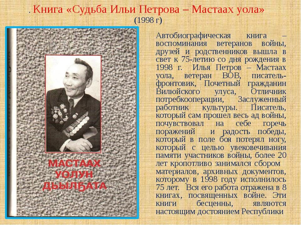 . Книга «Судьба Ильи Петрова – Мастаах уола» (1998 г) Автобиографическая книг...