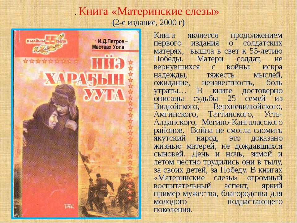 . Книга «Материнские слезы» (2-е издание, 2000 г) Книга является продолжением...