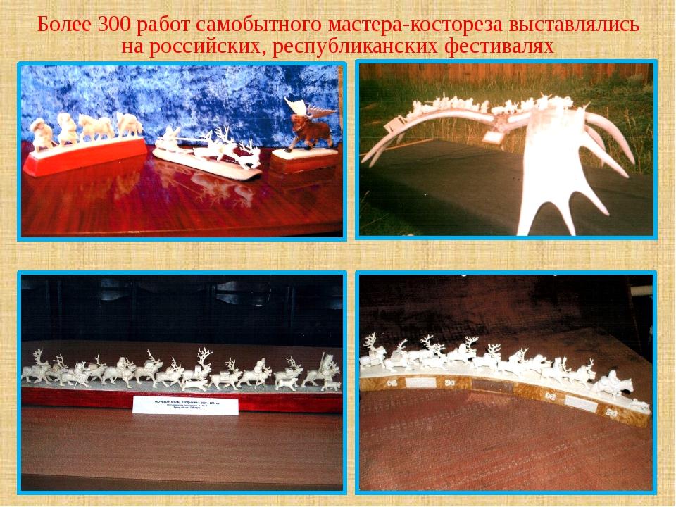 Более 300 работ самобытного мастера-костореза выставлялись на российских, рес...