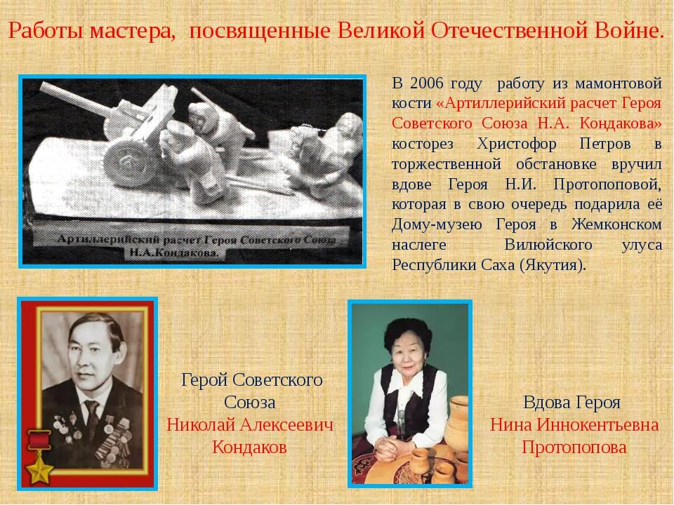 В 2006 году работу из мамонтовой кости «Артиллерийский расчет Героя Советског...
