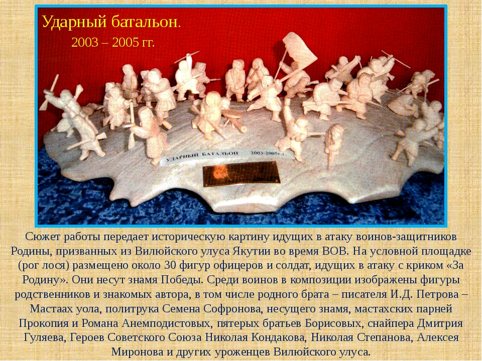 Ударный батальон. 2003 – 2005 гг. Сюжет работы передает историческую картину...