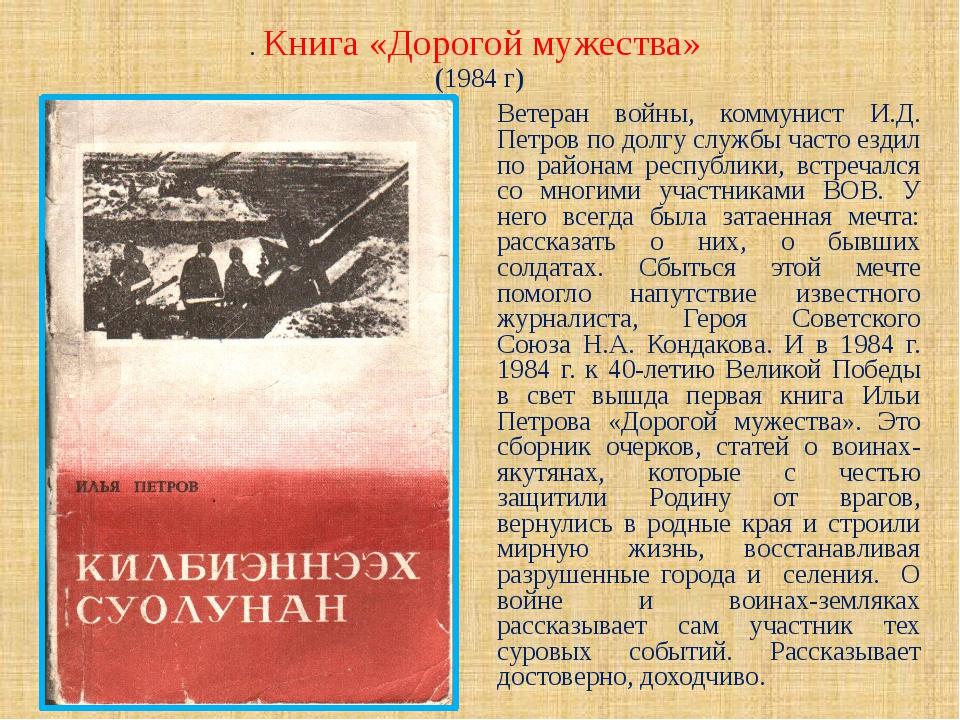 . Книга «Дорогой мужества» (1984 г) Ветеран войны, коммунист И.Д. Петров по д...
