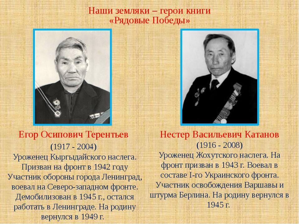 Егор Осипович Терентьев (1917 - 2004) Уроженец Кыргыдайского наслега. Призван...