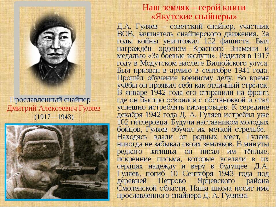 Наш земляк – герой книги «Якутские снайперы» Д.А. Гуляев – советский снайпер,...