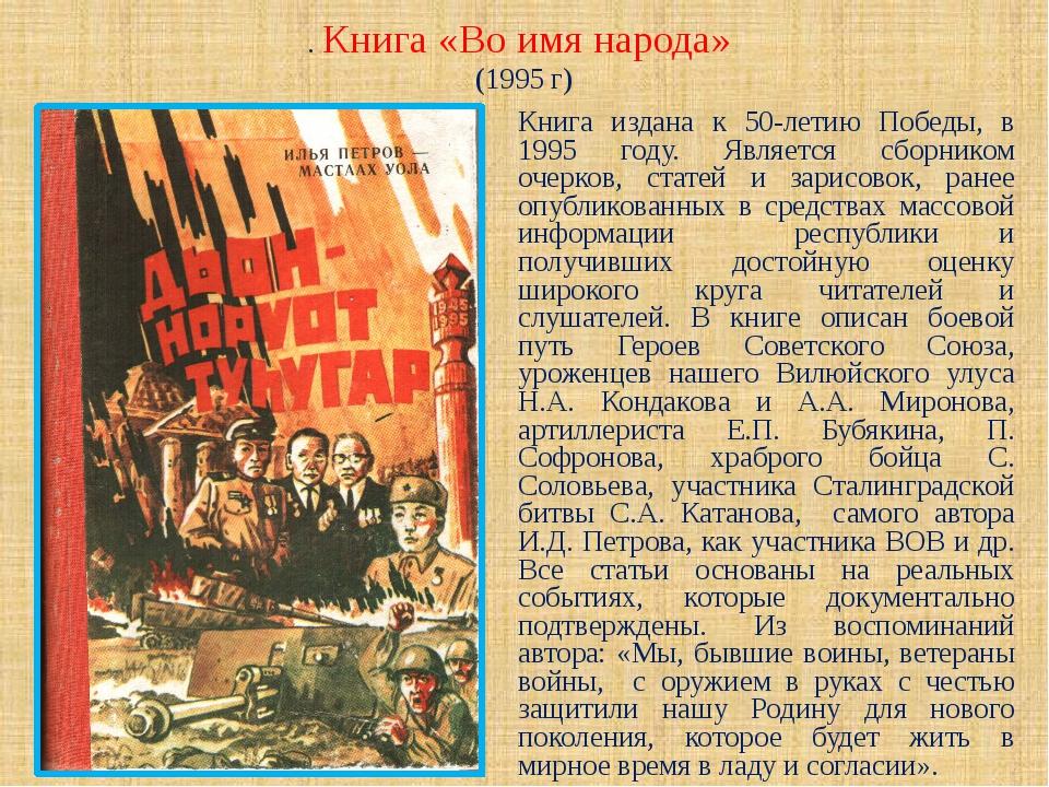 . Книга «Во имя народа» (1995 г) Книга издана к 50-летию Победы, в 1995 году....