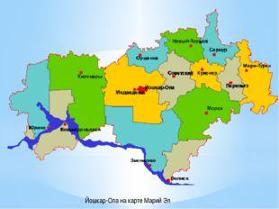 Йошкар-Ола на карте Марий Эл