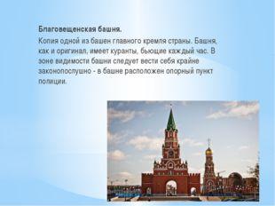 Благовещенская башня. Копия одной из башен главного кремля страны. Башня, как
