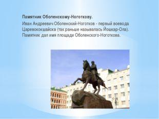 Памятник Оболенскому-Ноготкову. Иван Андреевич Оболенский-Ноготков - первый в