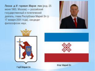 Леони́д И́горевич Марке́лов (род. 25 июня 1963, Москва)— российский государс