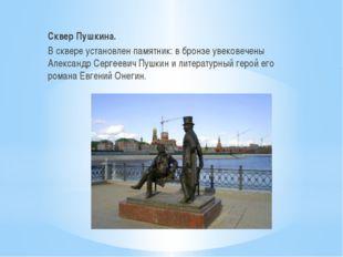 Сквер Пушкина. В сквере установлен памятник: в бронзе увековечены Александр С