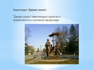 """Скульптура """"Дерево жизни"""". """"Дерево жизни"""" символизирует единство и преемствен"""