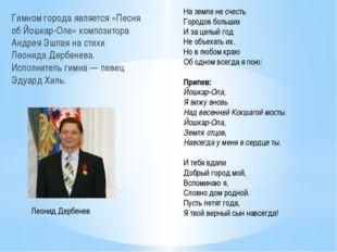 Гимном города является «Песня об Йошкар-Оле» композитора Андрея Эшпая на стих