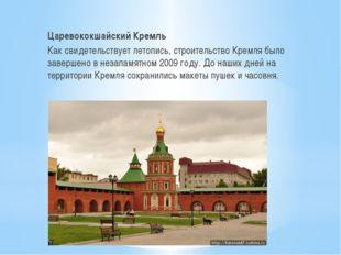 Царевококшайский Кремль Как свидетельствует летопись, строительство Кремля бы