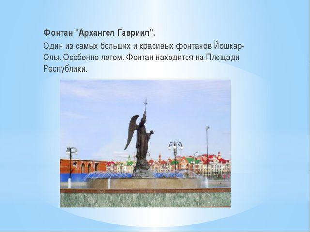 """Фонтан """"Архангел Гавриил"""". Один из самых больших и красивых фонтанов Йошкар-О..."""