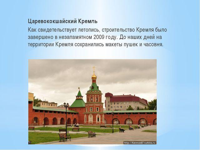 Царевококшайский Кремль Как свидетельствует летопись, строительство Кремля бы...