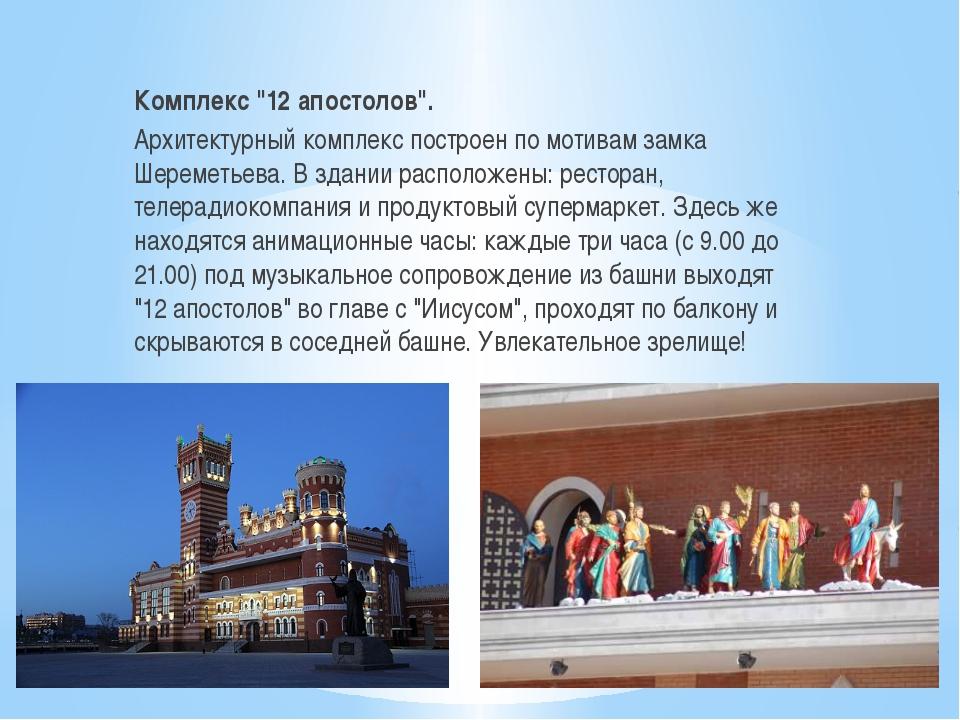 """Комплекс """"12 апостолов"""". Архитектурный комплекс построен по мотивам замка Шер..."""