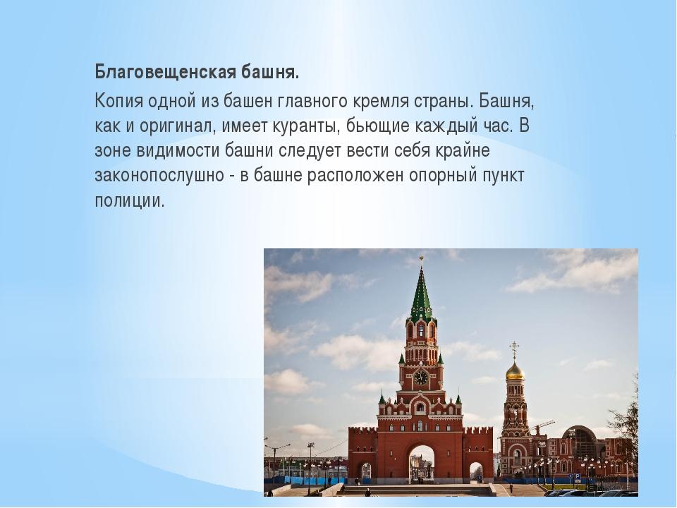 Благовещенская башня. Копия одной из башен главного кремля страны. Башня, как...